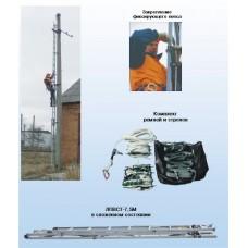 Лестница изолирующая ЛПВСТ-7,5М